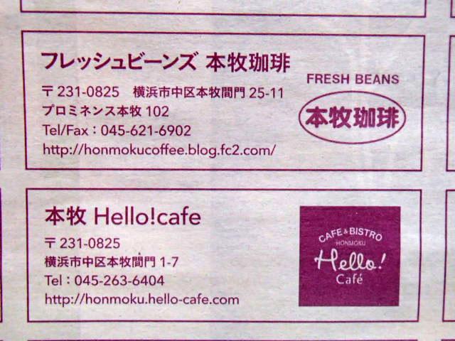 タブロイド版フリーペーパー HONMOKU TIMES 01