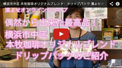 横浜市中区 本牧珈琲オリジナルブレンド・ドリップパック 濱よせオンライン