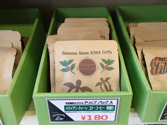 ハワイコナドリップバッグ作りました 本牧珈琲ブログ