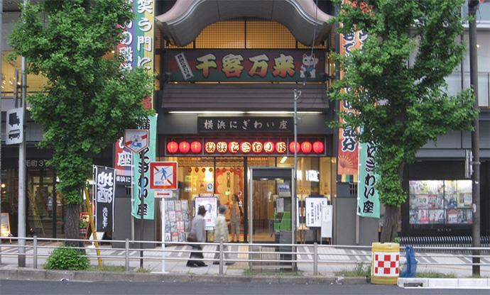 横浜の寄席小屋