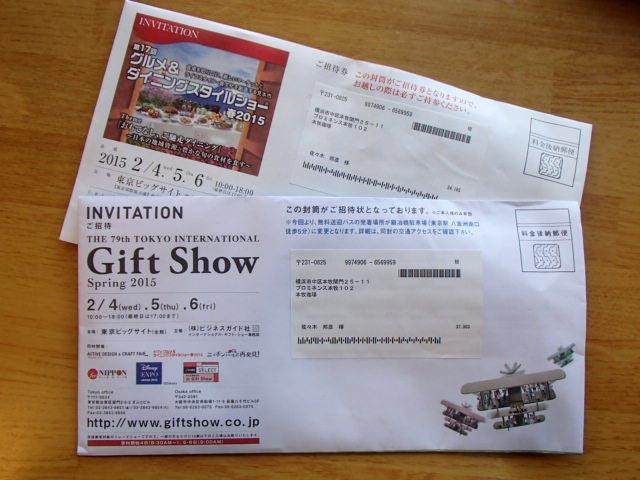 展示会の季節, 第79回東京インターナショナル・ギフト・ショー, 第17回グルメ&ダイニングスタイルショー, HCJ2015 国際ホテル・レストラン・ショー/フード・ケータリング, 第7回 国際PB・OEM開発展 2015, 第1回 男の雑貨&ライフスタイルEXPO 2015
