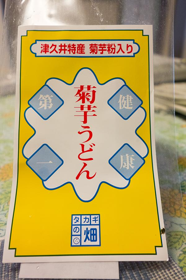 菊芋うどん