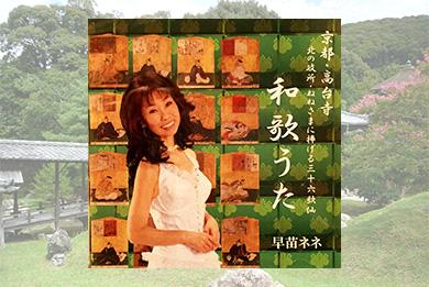 早苗ネネ/京都・高台寺 北の政所・ねねさまに捧げる三十六歌仙 『和歌うた』CDアルバム