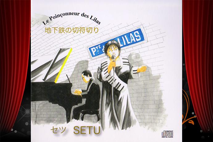 セツ SETU CD/地下鉄の切符切り