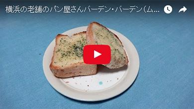 横浜の創業80年を越える老舗のパン屋さんバーデン・バーデン(ムカヰベーカリー)のガーリックブレッドの食べ方動画